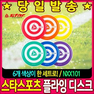 스타스포츠 플라잉디스크 NXX101 6개 세트