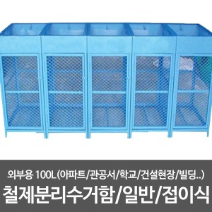 100L 철제분리수거함 마대자루서비스 스티커선택