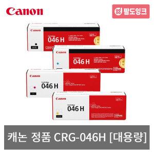 캐논 정품 CRG-046H BK C M Y LBP654Cxz MF735Cxz