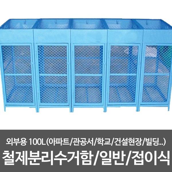 마대자루 100장 철제분리수거함 일반형 접이식