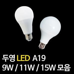 두영 LED A19 9W / 11W/ 15W/ 주광 / 전구 / 램프 /