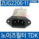 TDK 노이즈필터 ZUG2206-11 전원 노이즈제거