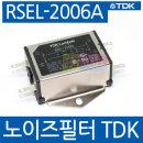 TDK 노이즈필터 RSEL-2006A EMC 필터 노이즈제거
