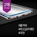 아이폰6S플러스 풀커버 우레탄 액정보호 방탄필름 +