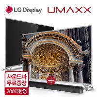 165cm(65) UHD-65F UHDTV LG정품패널 패널2년무상AS