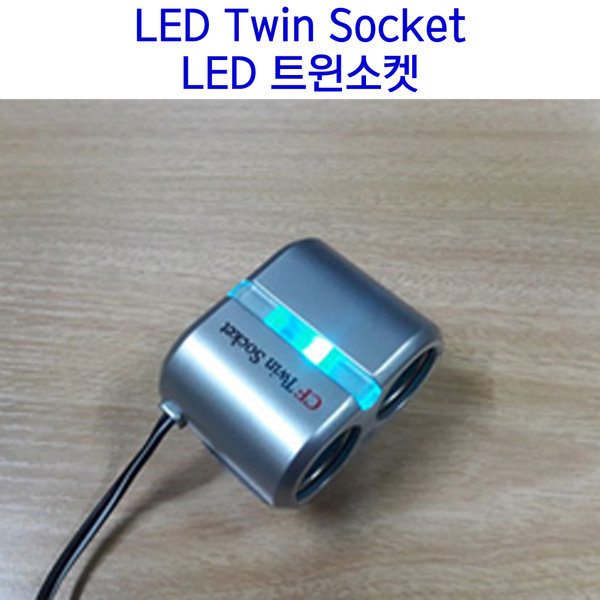 cf led 2구소켓 멀티 시거잭 차량용 멀티탭 차량용품