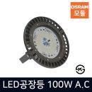 LED공장등 100W AC 투광등기구 고천정등 투광기