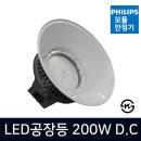 LED공장등 200W DC 투광등기구 고천정등 투광기