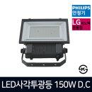 LED사각투광등 150W DC 투광기 벽부형 공장등