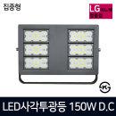 LED사각투광등 150W 집중형 DC 투광기 벽부형