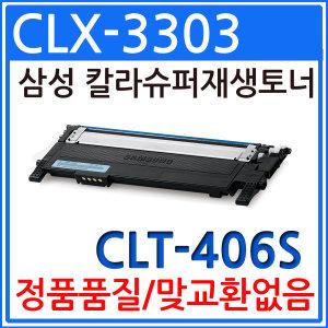 삼성 CLX-3303 칼라 슈퍼재생토너/CLT-406S