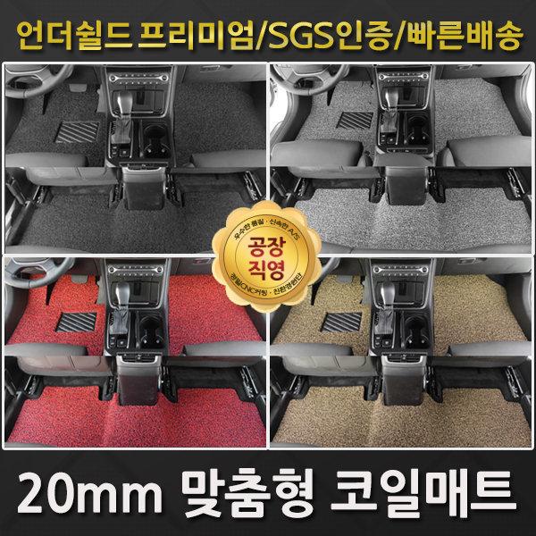 언더쉴드 공장직영 프리미엄 20mm 코일매트 SGS인증