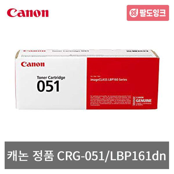 캐논 정품 CRG-051 LBP161dn 162dw MF264dw 267 269dw
