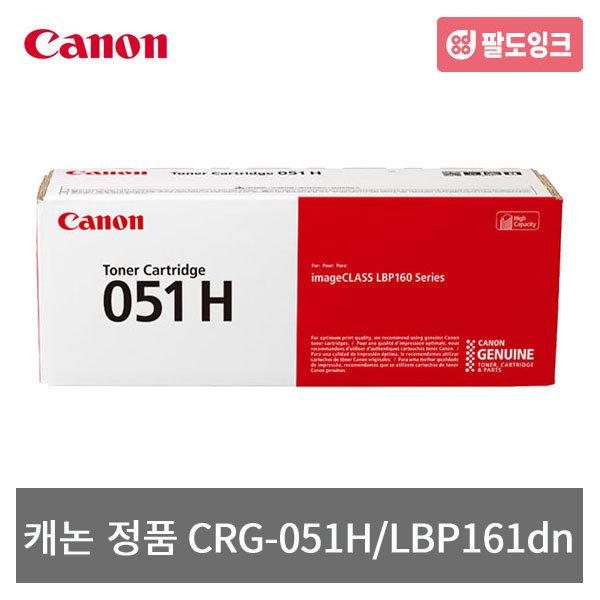 캐논 정품 CRG-051H LBP161dn 162dw MF264dw 269dw