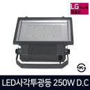 LED사각투광등 250W DC 투광기 벽부형 공장등