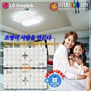 S2)LG이노텍/최고급형 G6 LED모듈/LED리폼/플리커프리