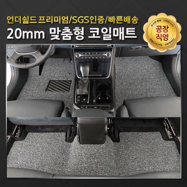 명품 언더쉴드 코일매트 공장직영 20mm sgs인증
