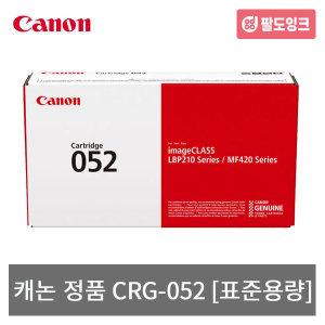 캐논 정품 CRG-052 LBP212dw 215x 2192 MF423dw 429dw