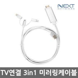 NEXT-840A안드로이드 아이폰 3in1 MHL미러링케이블 2M