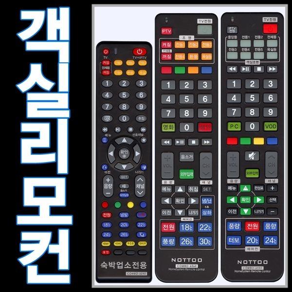 ComBo-6000 (객실통합리모콘/모텔리모콘/객실리모콘)