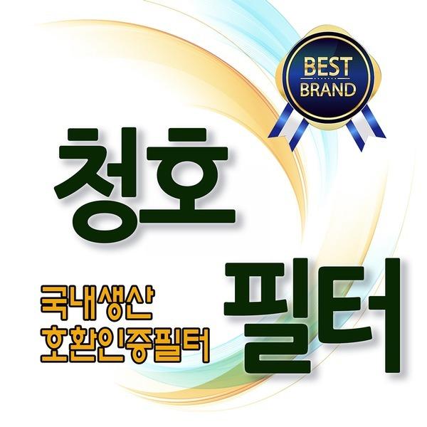 청호나이스공기청정기필터 CHA-500VH/CHA-700TA A-061