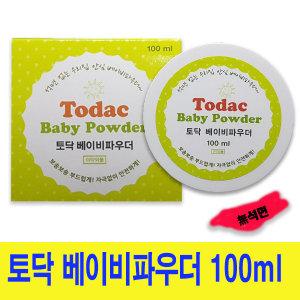 토닥 베이비 파우더 100ml 땀띠 출산용품 유아