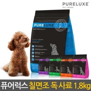 100% 글루텐 프리 퓨어럭스 강아지 사료/칠면조/1.8kg