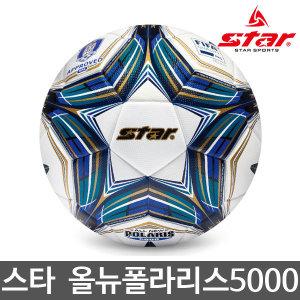 STAR 스타 축구공 올뉴 폴라리스 5000 5호 SB105TB