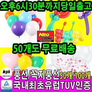 네오텍스 풍선 판매1위 요술풍선 파티용품 생일파티