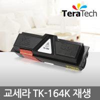TK-164K 재생토너 FS-1120D FS-1120DG FS-1120DNG