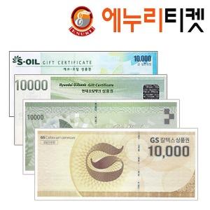 gs/sk/에스오일/현대오일/주유권/주유상품권/1만원