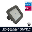 LED주유소등 150W 사각투광등 DC 투광기 공장등