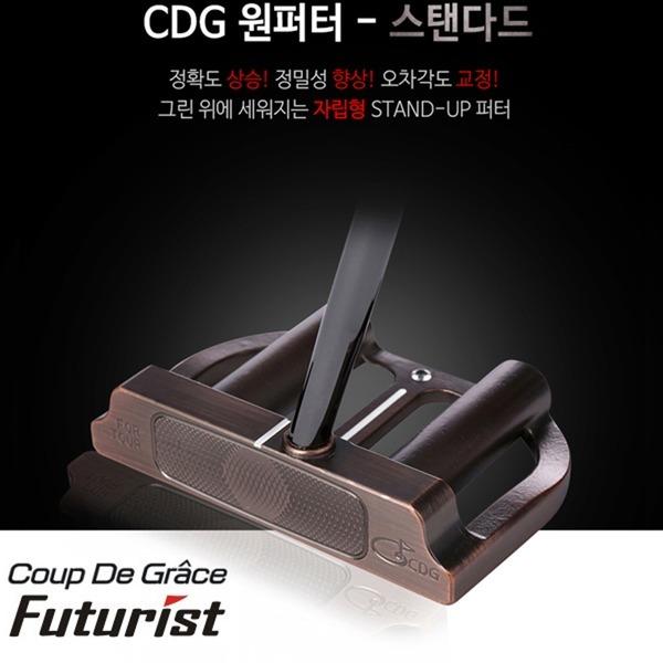 쿠드그라스/정품 CDG 스탠다드 원 퍼터/섯다퍼터/특허