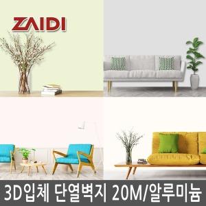3D입체단열벽지20M/10M/KC인증/사계절/두께5mm/자이디