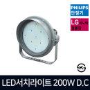 LED서치라이트 200W DC 투광등 공장등 투광기