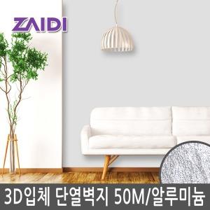 3D입체단열벽지1Mx50M/KC인증/대용량/사계절/두께5mm