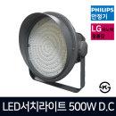 LED서치라이트 500W DC 투광등 공장등 투광기