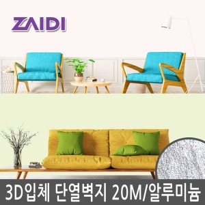 3D입체단열벽지20M/10M/KC인증/사계절/자이디/두께5mm