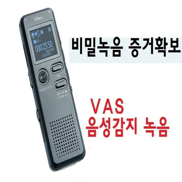 고감도 녹음기 음성감지 비밀 회의 강의녹음/증거확보