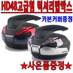 HD48/하디48 탑박스 탑케이스 리어백 헬멧수납 공구통