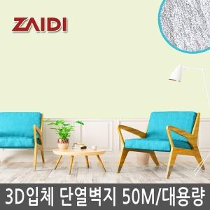 대용량/3D입체 단열벽지50M/KC인증/사계절/알루미늄