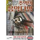 7080 추억의 음악다방 100곡 SD카드 효도라디오 노래