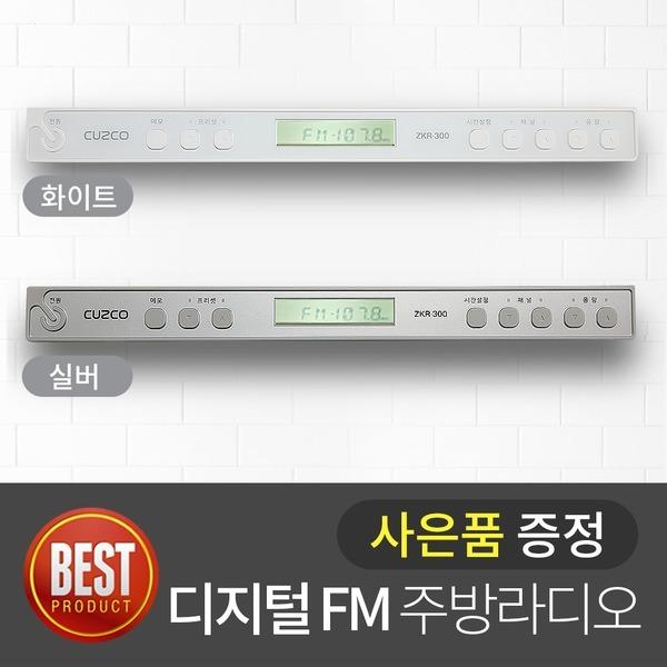 (사은품)주방/쿠스코 빌트인 디지털 FM 싱크대라디오