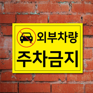 외부차량주차금지 표지판/101196/포맥스/A4크기 경고문