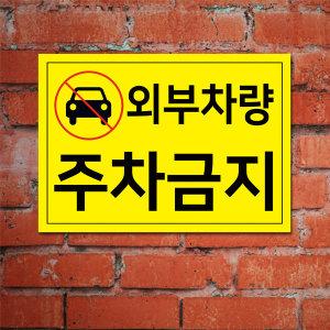 외부차량주차금지 표지판/101196/아크릴/A4크기 경고문
