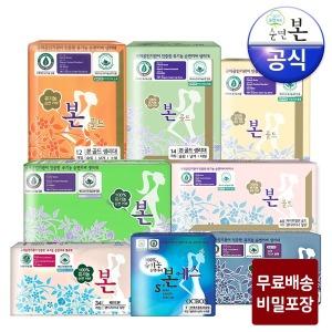 유기농본 유기농 생리대 인기상품/팬티라이너/본골드