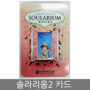 솔라리움2 (soularium) 솔라리움카드 CCC