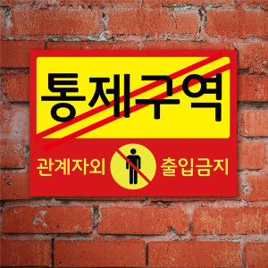 통제구역 표지판/101019/아크릴/A4크기 출입금지