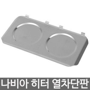 휴대용난로 열차단판/ SGH-100 200 NGH-1200 1201 1300