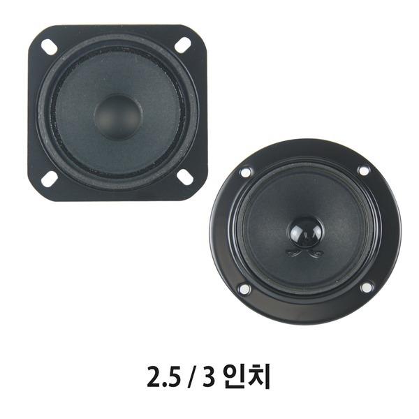 노래방스피커 3인치 고음 트위터 우퍼 스피커 부품